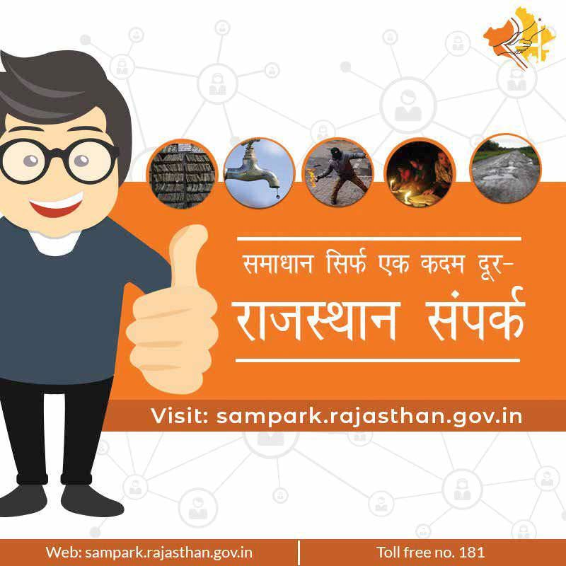 Rajasthan Sampark Playing Key Role in Public Grievance Redressal
